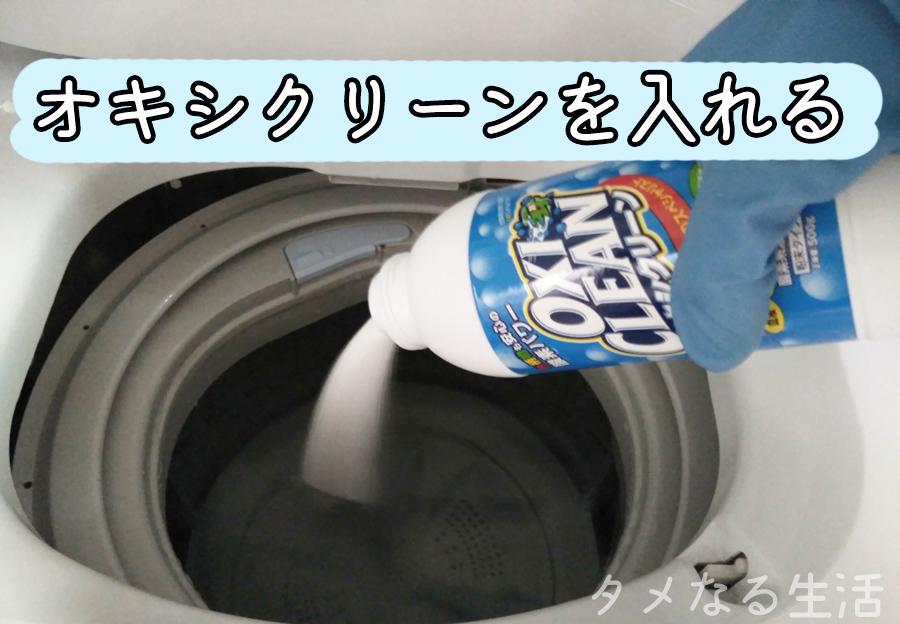 オキシクリーンを洗濯槽に入れる
