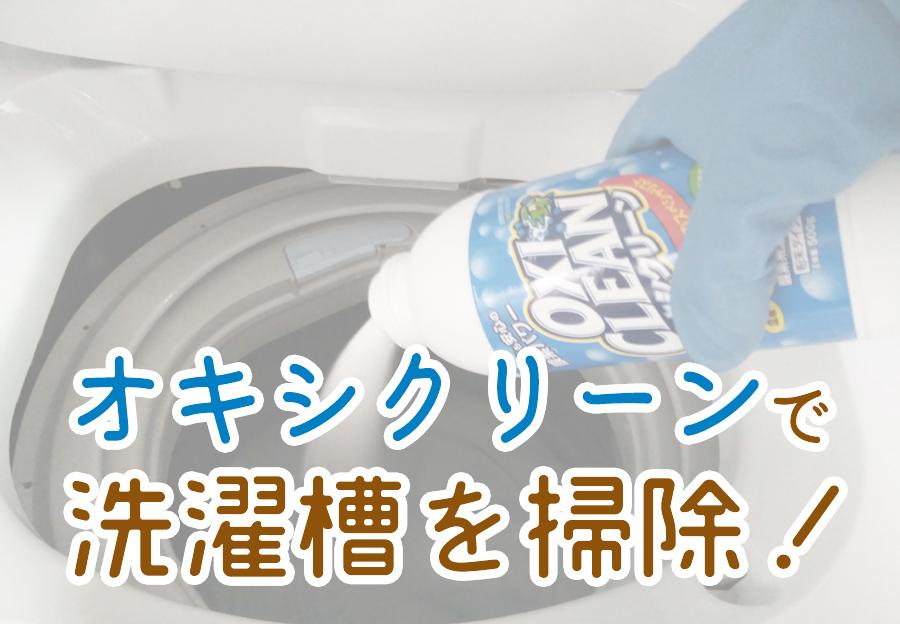 洗濯 機 オキシ 漬け やり方