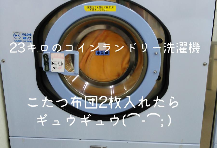 コインランドリーで洗っているこたつ布団