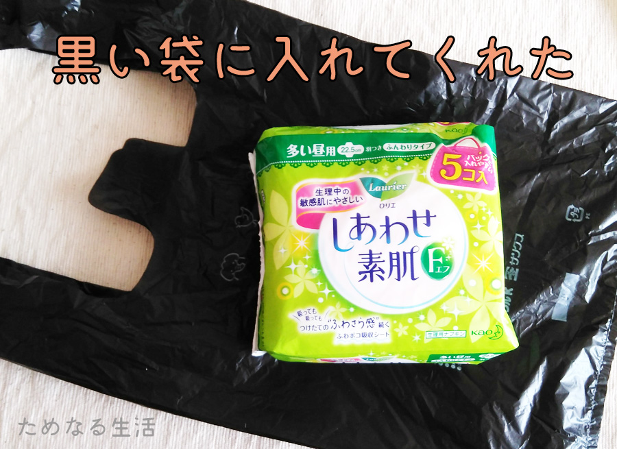 黒い袋に入れられたファミリーマートで買った生理用品