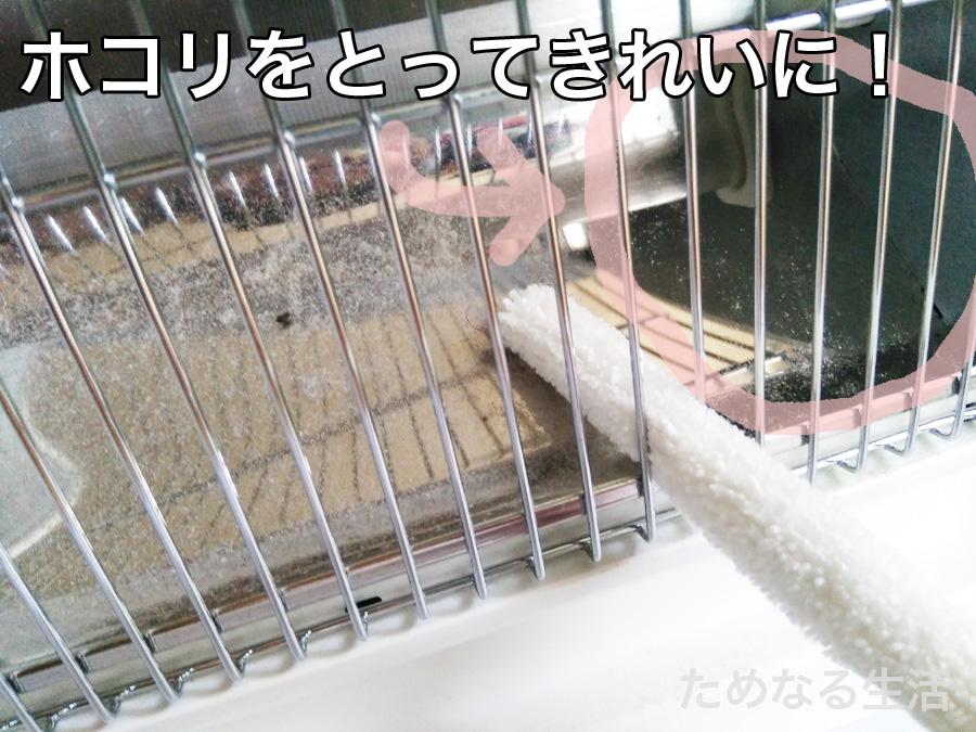 ハロゲンヒーターにたまったほこりを掃除する