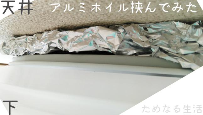 シーリングライトと天井の隙間をアルミホイルで埋める
