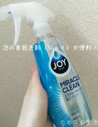 ジョイの泡のスプレー洗剤