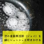 泡の食器洗剤を吹きかけた鍋