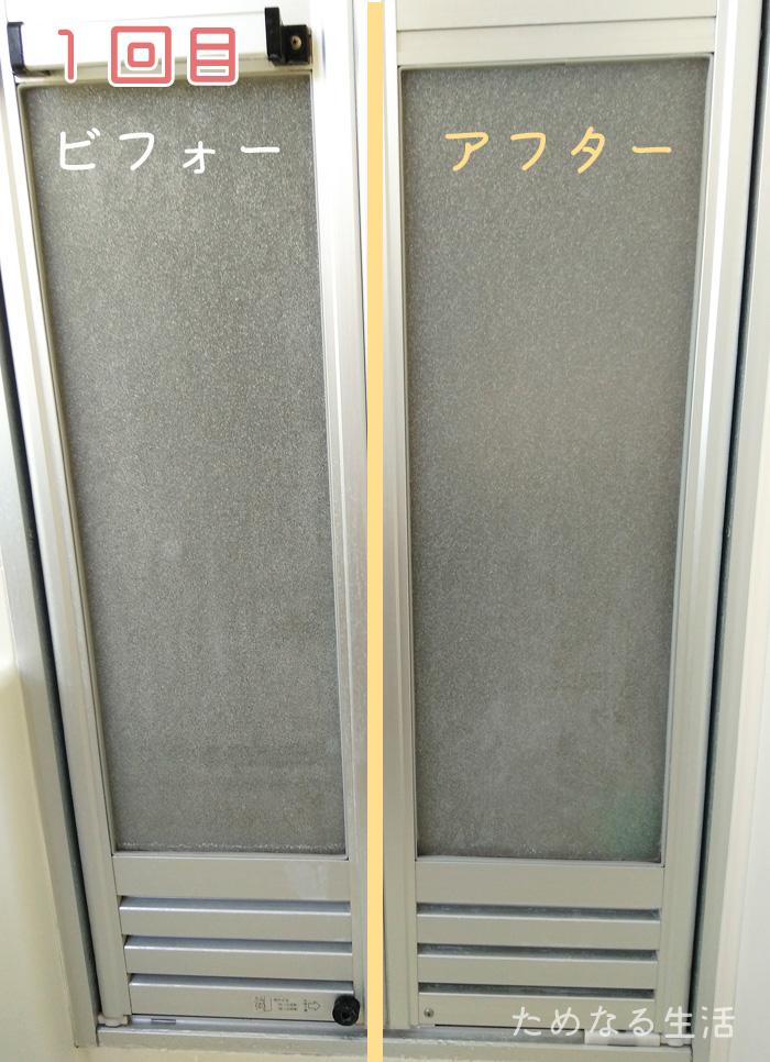浴室ドアの水垢をサンポールで落とした1回目