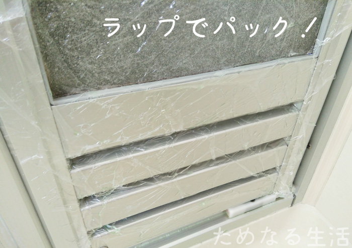 サンポールとラップでパックするお風呂のドア