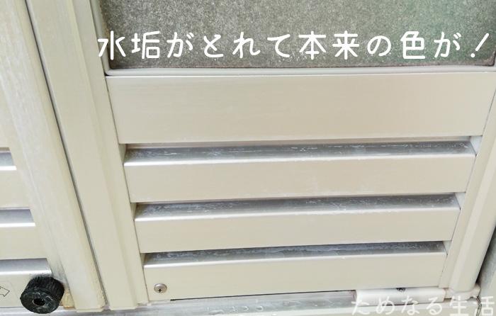 水垢をサンポールで落とした風呂ドアの通気口