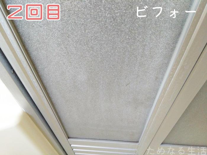 浴室ドアの水垢をサンポールで落とした2回目のビフォー