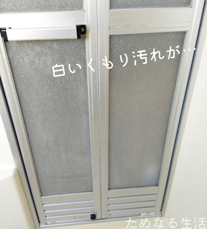 白く汚れた浴室のドア