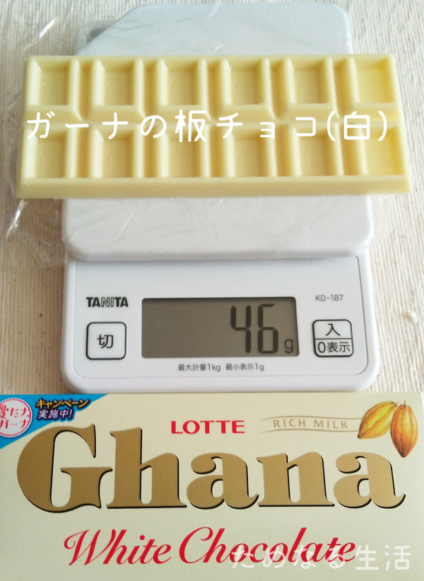 ガーナの板チョコホワイト1枚は46g