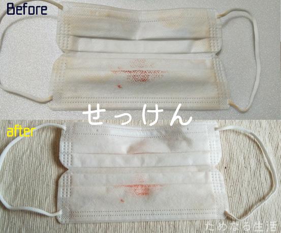 石鹸で洗った不織布マスク