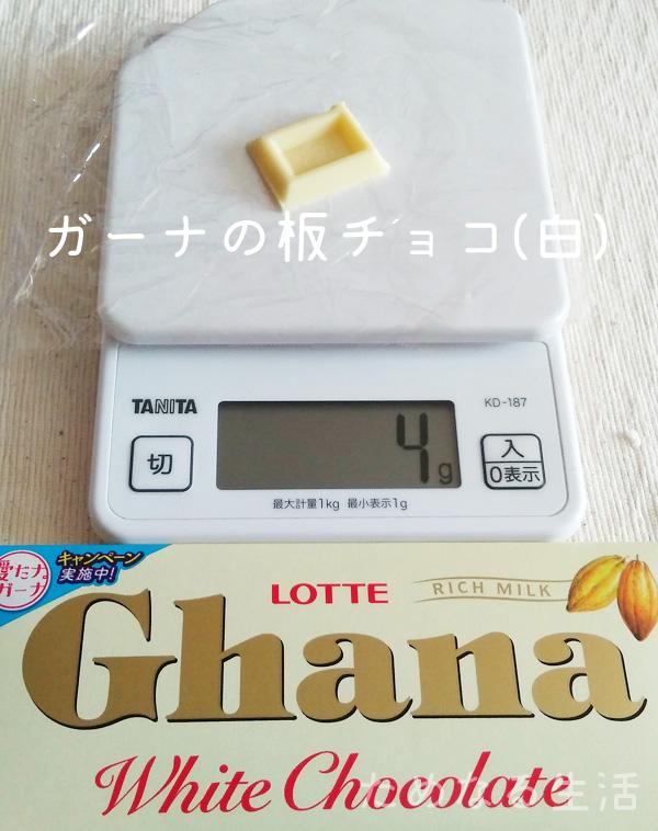 ガーナの板チョコホワイト1かけらは4g
