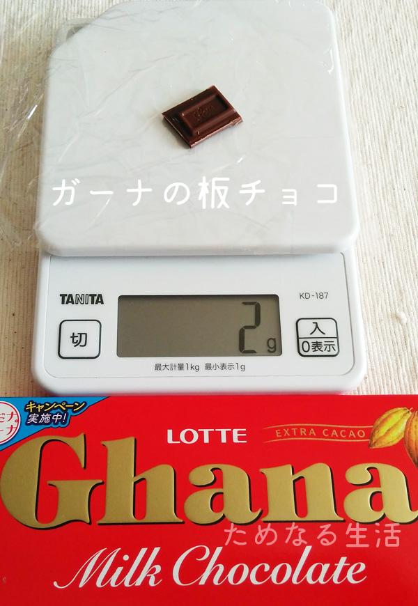 ガーナの板チョコ1かけらは2g