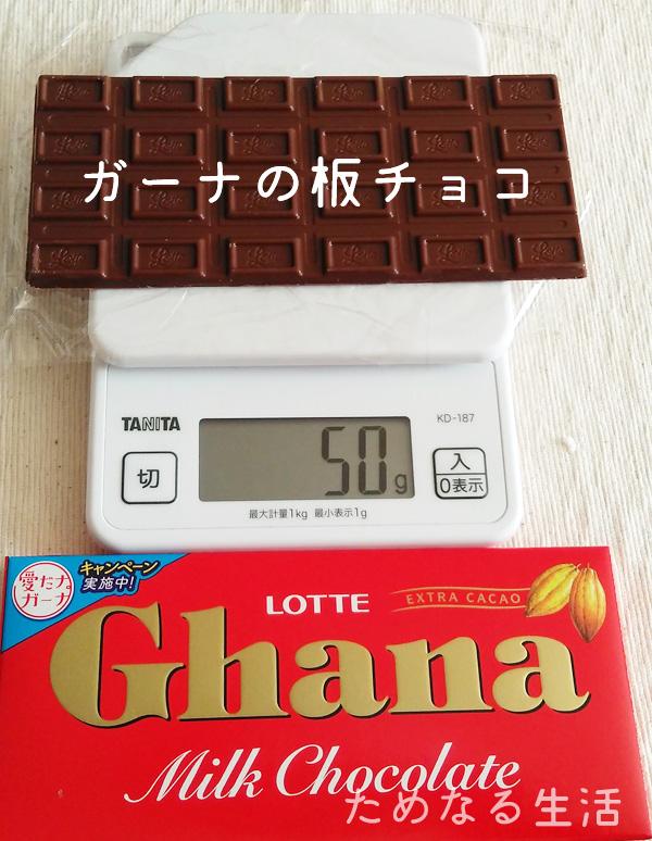 ガーナの板チョコ1枚は50g
