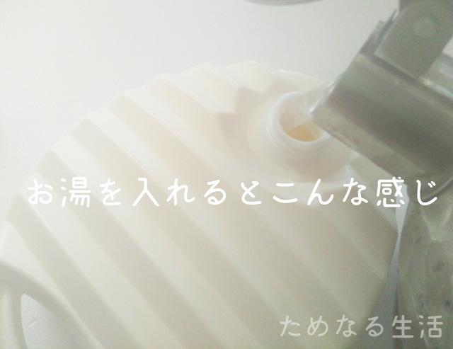ダソーの湯たんぽにお湯を入れる