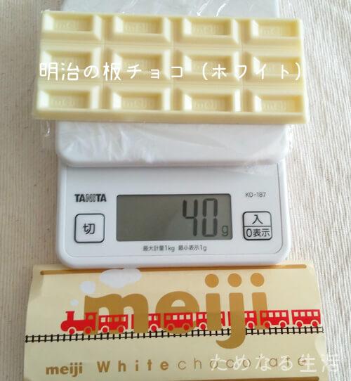 明治の板チョコホワイト1枚は40g