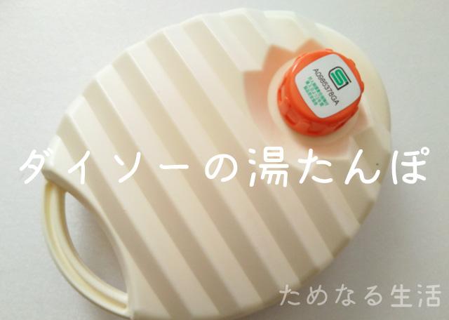 ダイソーの湯たんぽ