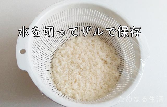 ザルで水を切った米