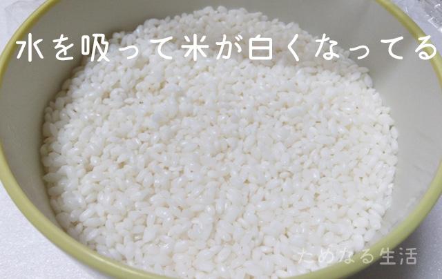 水を吸って白くなった米