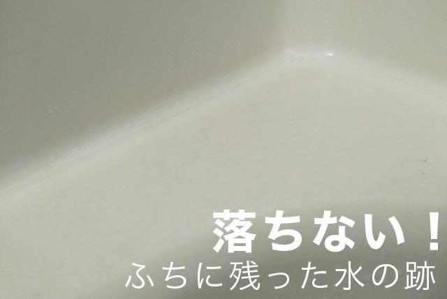 浴槽のふちについた黒い汚れ