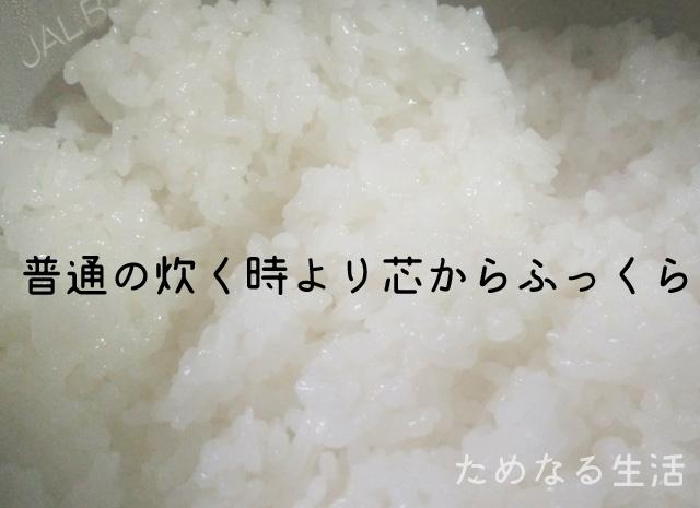 研いだ後冷蔵庫で保存した炊いた米