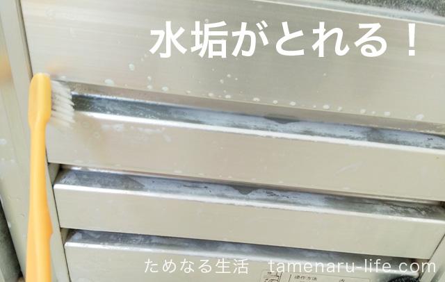 風呂のドアの水垢掃除