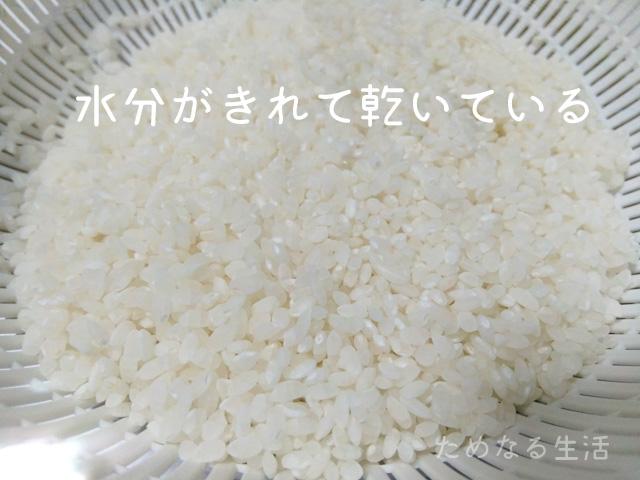 ザルに入れて冷蔵庫保存した米