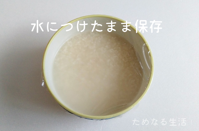 水につけたままの米
