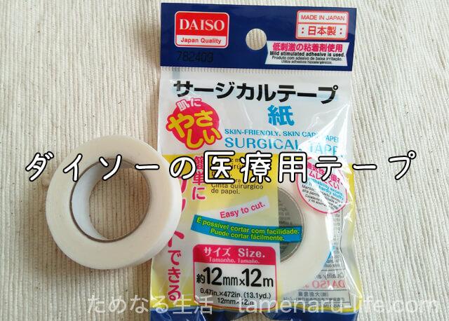 ダイソーのサージカルテープ紙