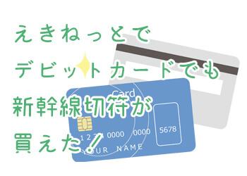 えきねっとデビットカード