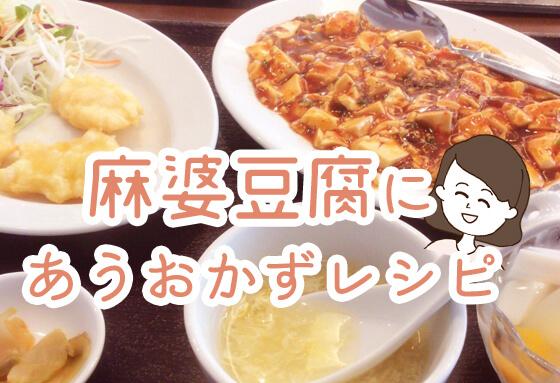 麻 婆 豆腐 に あう おかず レシピ