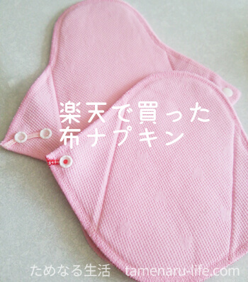 楽天で買った布ナプキン