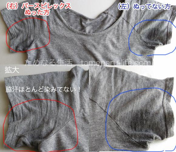 パースピレックスを塗った脇汗Tシャツ比較