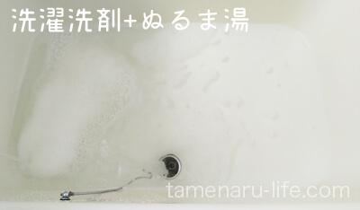 洗濯洗剤をお風呂にためる