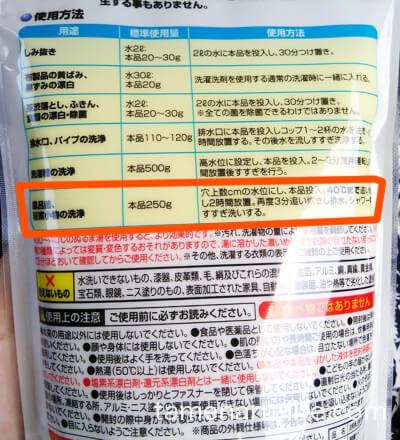 激落ちくん酸素系漂白剤を使った風呂釜洗浄方法