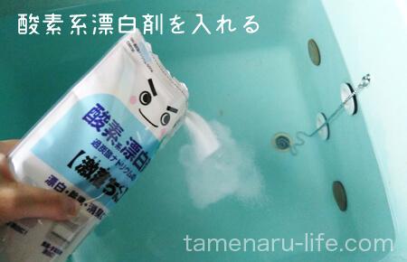 酸素系漂白剤を風呂に入れる