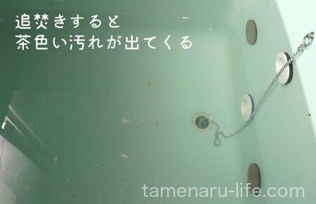 風呂釜の汚れ