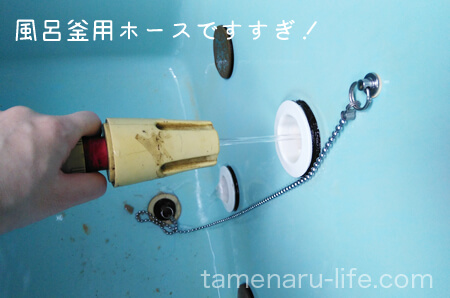 風呂釜の穴をホースで掃除
