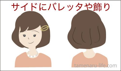 ショートボブの結婚式の髪型