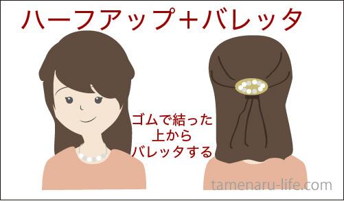 バレッタを使った結婚式の髪型ハーフアップ
