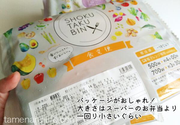 食宅便の弁当のパッケージ