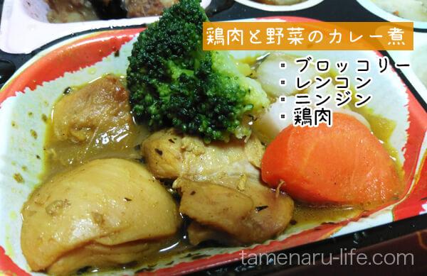 食宅便のスープカレーの鶏肉