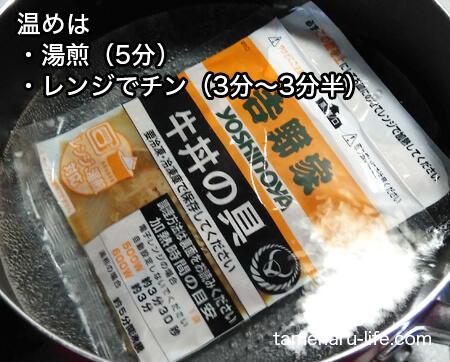 お湯で温めてる吉野家の牛丼の具