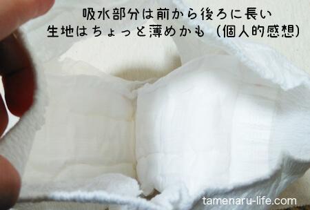 超熟睡ショーツの吸水部分