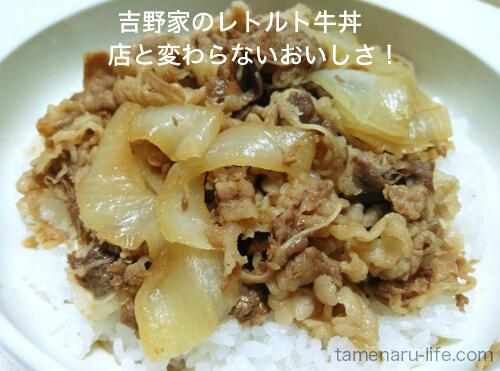 吉野家のレトルト牛丼