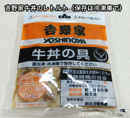 吉野家の牛丼の具(表)