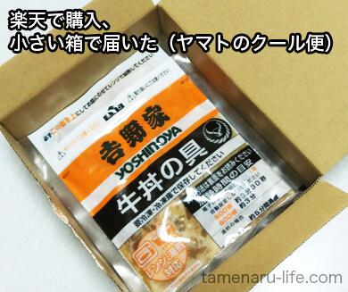 吉野家の牛丼の具が入った箱
