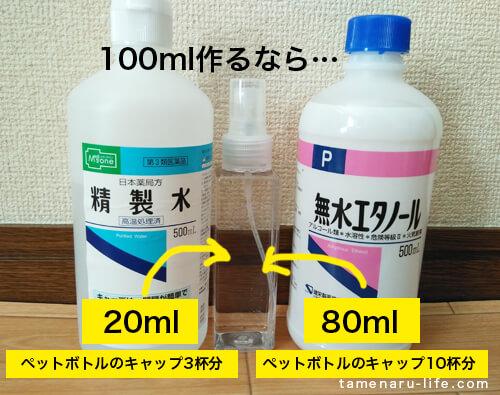 無水エタノールと精製水を使った消毒液の作り方